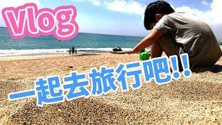 【恩恩日常】到台灣最南端 -跟恩恩一起去旅行吧!   - 恩恩老師
