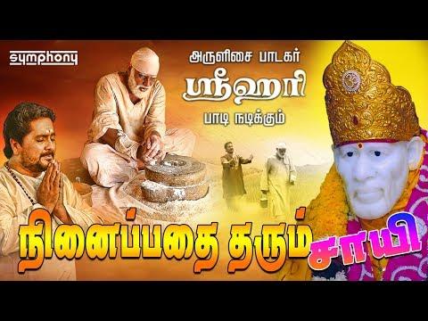 Shirdi sai baba Tamil superhit video   Srihari   Ninaipathu Yavum nadakkum
