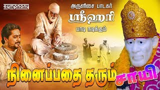 Shirdi sai baba Tamil superhit video | Srihari | Ninaipathu Yavum nadakkum