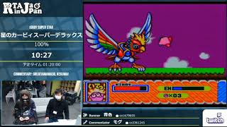 Kirby Super Star speedrun by Aoiro. RTA in Japan Marathon 2017