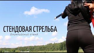 Стендовая стрельба обучение. Олимпийский стенд. Первая тренировка на стрельбище.