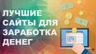 Список лучших сайтов для заработка денег в интернете - подборка 2016