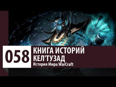 История WarCraft: Кел'Тузад (История персонажа)