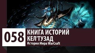 История Мира WarCraft: Кел'Тузад (История персонажа)