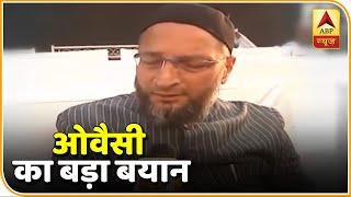 Owaisi ने Sharjeel Imam के विवादित वीडियो पर दिया बड़ा बयान | ABP News Hindi
