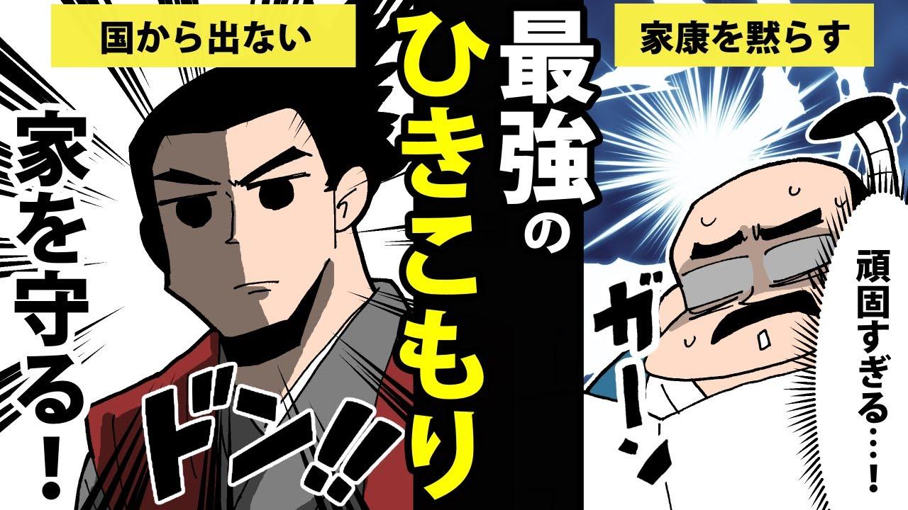 【漫画】島津義久の生涯~戦国最強の引きこもり~【日本史マンガ動画】