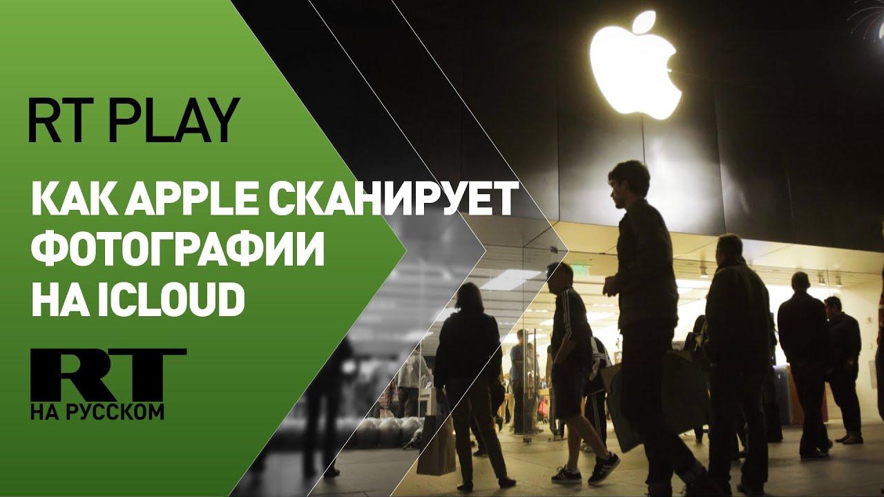 Apple сканирует все твои фотографии, но наш либерал молчит...
