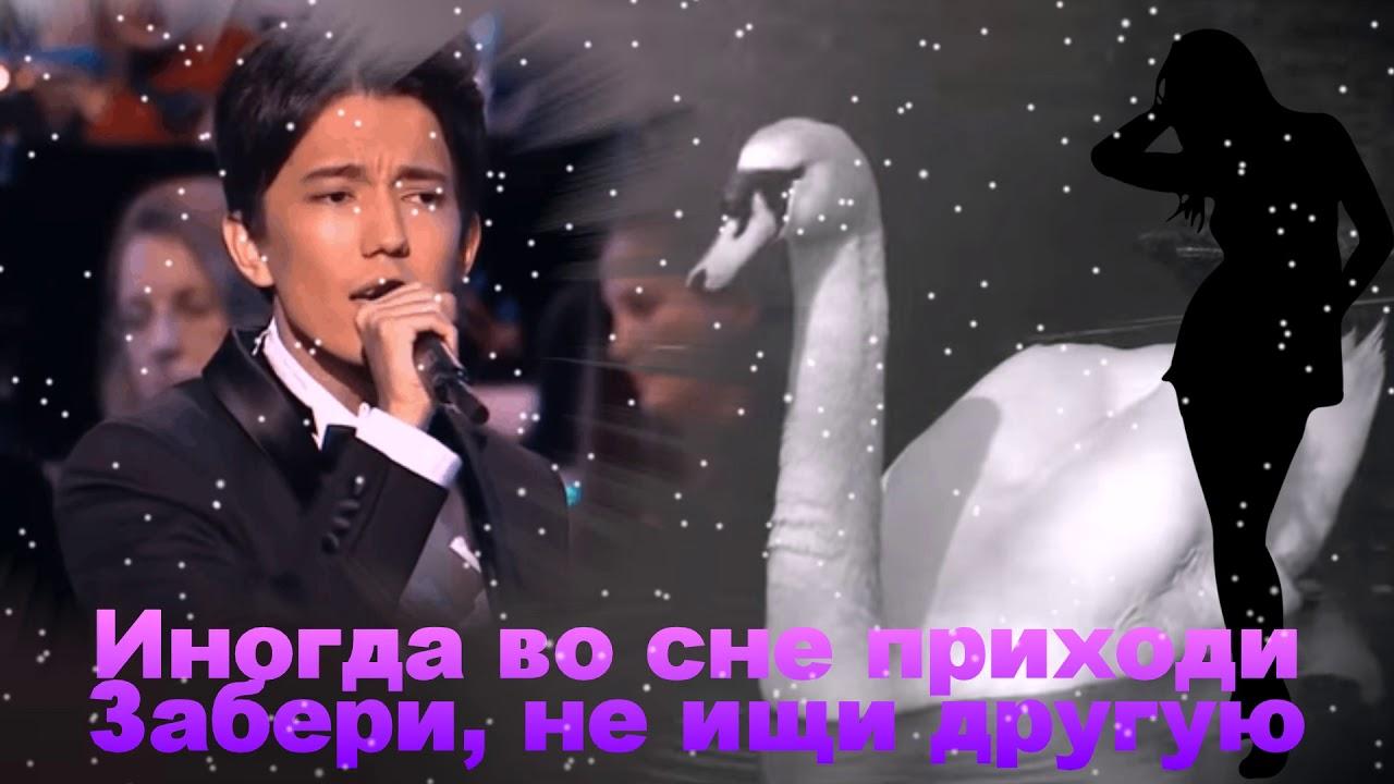 кыз жибек текст на русском