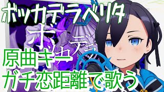 ボッカデラベリタ covered by アメノセイ【毎日歌動画11日目】1Chorus