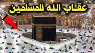 ماذا فعل المسلمون حتي عاقبهم الله وانزل عليهم البلاء وطردهم من المساجد ؟