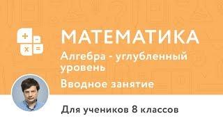 Вводное занятие по курсу «Курс по математике 8 класс алгебра, углублённый уровень»