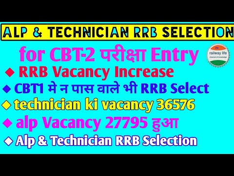 Alp & Technician RRB Selection For Easy & New Change Notice