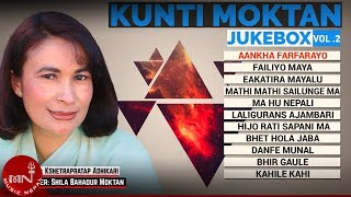 Kunti Moktan || Official AUDIO JUKE BOX | Vol - 2