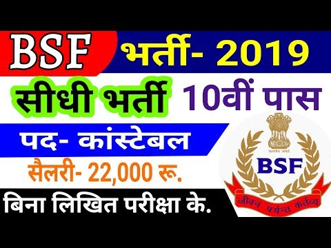 BSF Recruitment 2018-19 | Dental Government Jobs Notification | New Vacancy 2019 | Sarkari Result