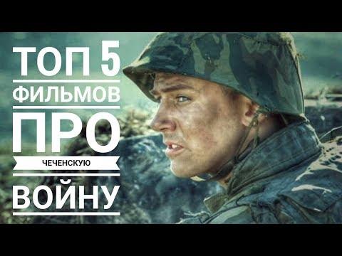 Топ 5 фильмов про Чеченскую войну