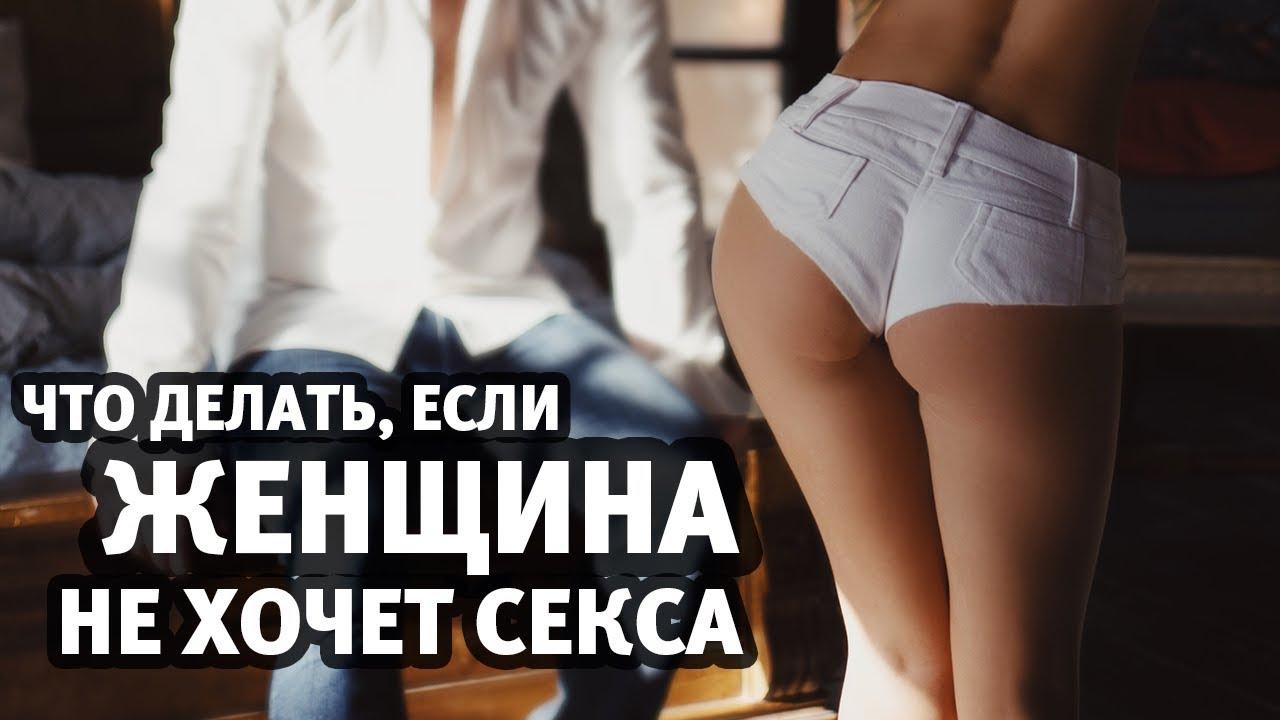 Хочет ли женьщина секса