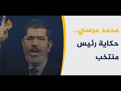 حكاية رئيس منتخب.. منذ كان نائبًا للشعب لا يخشى النظام حتى وفاته بمحبسه بعد انقلاب على شرعيته  - نشر قبل 46 دقيقة