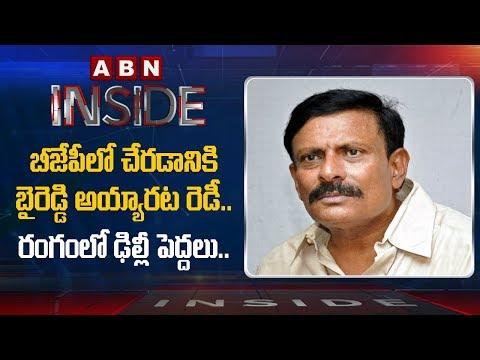 Reasons behind Byreddy Rajasekhar Reddy joining BJP | Inside