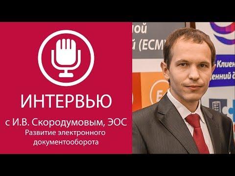 Интервью с И.В. Скородумовым , ЭОС. Развитие электронного документооборота
