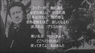 吉幾三 あんた 作詞・作曲 吉幾三 / 編曲 京建輔.