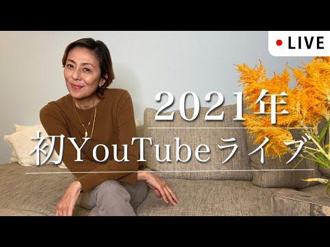 【2021初生配信】今年もよろしくお願いします〜