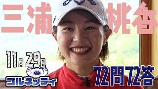 【11/29】ゴルフ情報ナビ「ゴルネッティ」。マンスリーゲスト・宮田成華