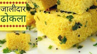 Dhokla Recipe | सॉफ्ट स्पंजीऔर जालीदार ढोकला बनाने की सबसे आसान तरीका how to make dhokla