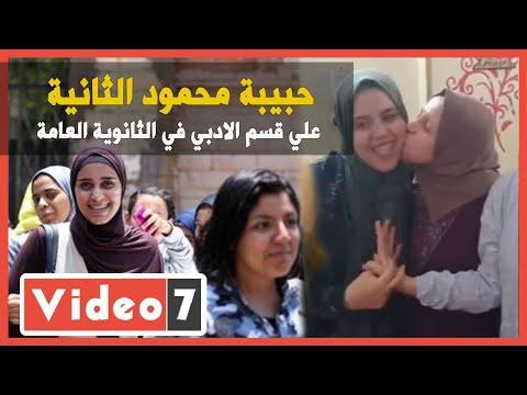 حبيبة محمود الثانية علي قسم الادبي في الثانوية العامة  - 13:58-2020 / 8 / 4