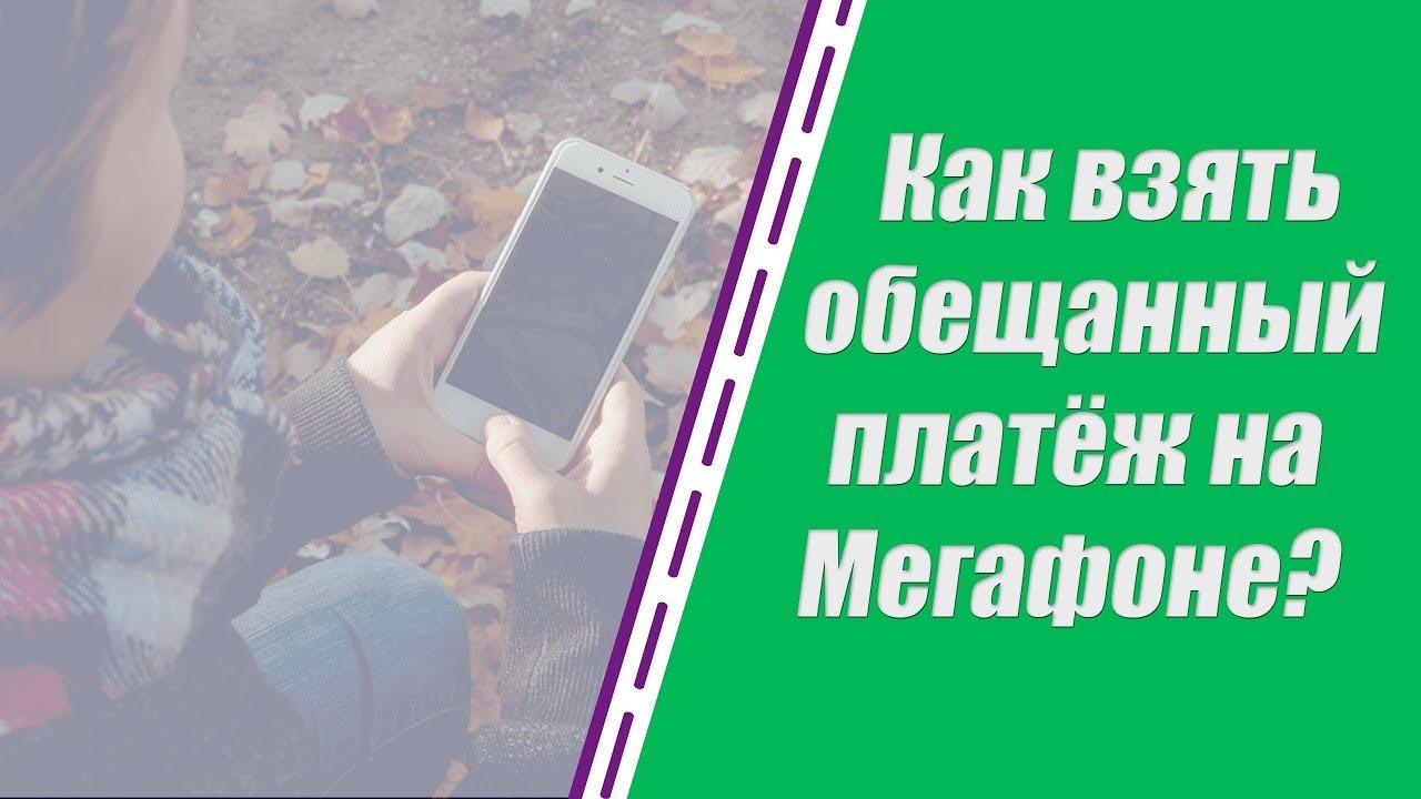 как взять кредит на мегафоне на телефон обещанный платеж займы под залог доли в квартире