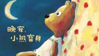 【親子天下】晚安,小熊寶貝(好好聽故事)