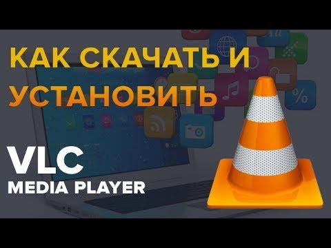 Как скачать и установить программу VLC Media Player