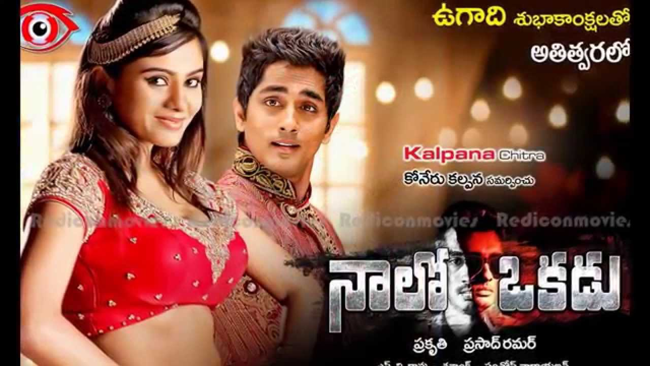 Okkadu Posters Movie Posters  Siddharth