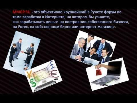 Видео Форум об заработке в сети интернет