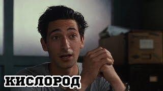 Кислород (1999) «Oxygen» - Трейлер (Trailer)