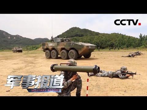 《军事报道》 在习近平新时代中国特色社会主义思想指引下——新时代新作为新篇章——第83集团军某旅:合成,从连一级开始 20190523   CCTV军事