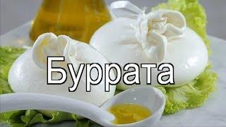 Буррата/ Burrata мастер-класс по приготовлению дома
