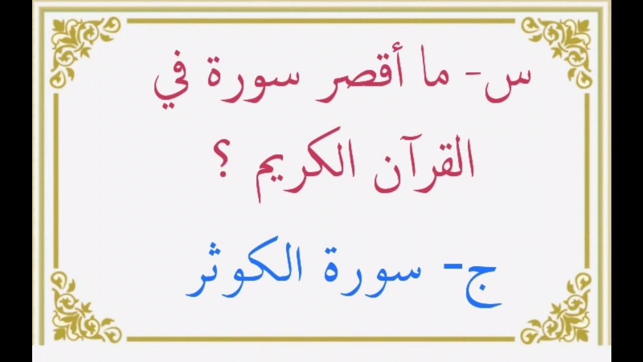 إذاعة مدرسية سؤال وجواب ما اقصر سورة في القرآن Youtube