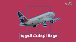 استئناف الرحلات الجوية في اليمن.. واشتراطات بتدابير صحية