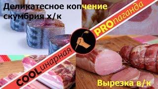 Деликатесное холодное копчение рыбы и мяса. Скумбрия, свиная вырезка - копчение холодным дымом