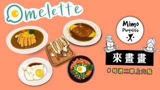 R孟來畫畫|新店必吃早午餐 Omelette美式蛋捲 procreate