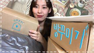 [UNBOXING] 대학생 방꾸미기 | vlog | 오…