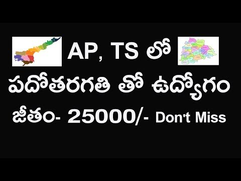 ap ts postal jobs in telugu, mts jobs in postal hyderabad telugu job news