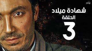 Shehadet Melad Series - Episode 3 | مسلسل شهادة ميلاد - الحلقة الثالثة - بطولة طارق لطفي