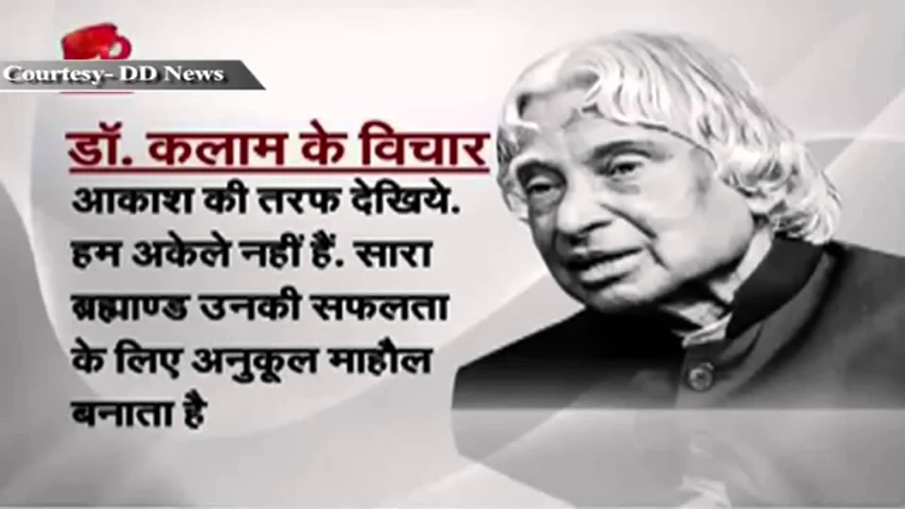 Dr. A P J Abdul Kalam: the Scientist, Visionary, and Dreamer