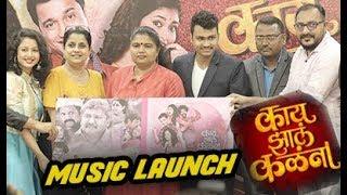 Kay Jhala Kalana Marathi Movie Music Launch   Chillx Marathi