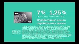 Ак Барс Evolution: зароблені гроші заробляють гроші