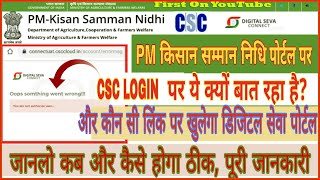 PM Kisan Samman Nidhi Yojna 🔥 CSC LOGIN Start Now    New Digitalseva portal Live