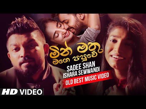 Manika Ahenawada (මැණික ඇහෙනවද ) - Sadee Shan Ft Ishara Sewwandi New Music Video 2021 | Sinhala New