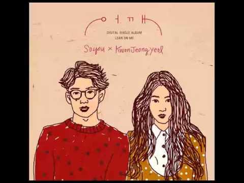 SoYou (SISTAR), Kwon Jeong Yeol (10cm) – Lean On Me (Single)
