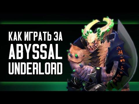 видео: Как Играть За abyssal underlord